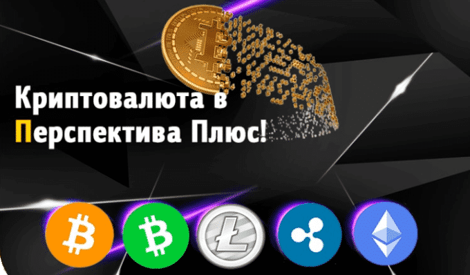 Платежные системы проекта Perspect Plus