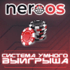 Neroos Project Overview