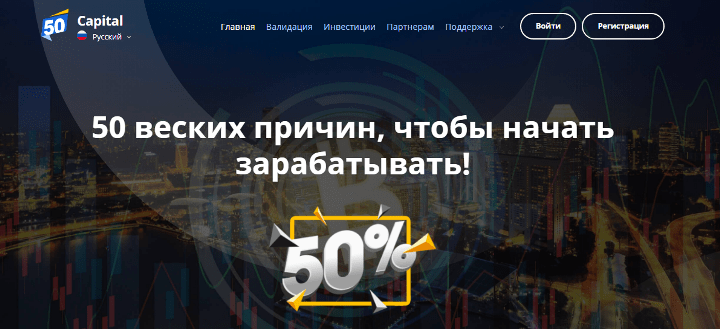 Обзор проекта 50 Capital