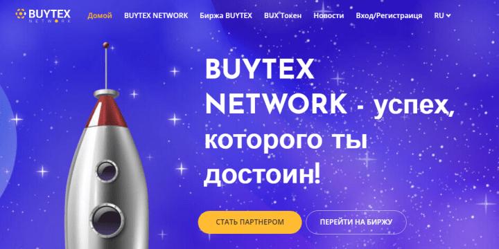 Обзор проекта Buytex Network