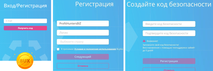 Регистрация в проекте Buytex Network
