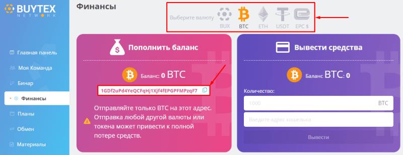 Пополнение баланса в проекте Buytex Network