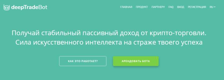Обзор проекта Deeptrade Bot