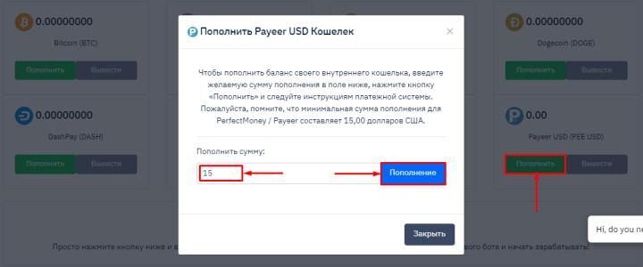 Пополнение кошелька в проекте Deeptrade Bot