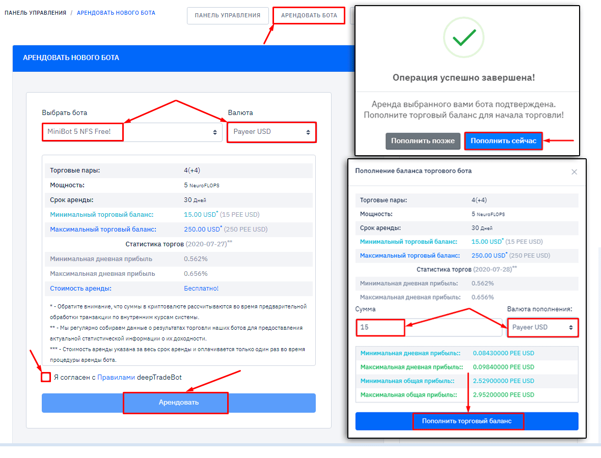 Rent a bot in the Deeptrade Bot project