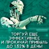 Deeptrade Bot Project Overview