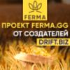 Обзор проекта Ferma