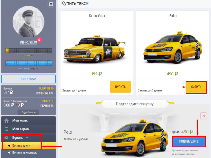 Creating a deposit in the Taxi Money project