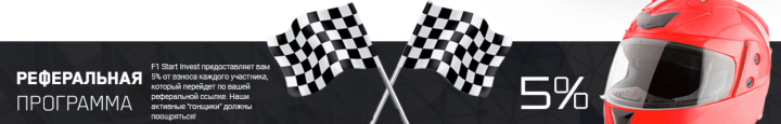 Партнерская программа проекта F1 Start Invest