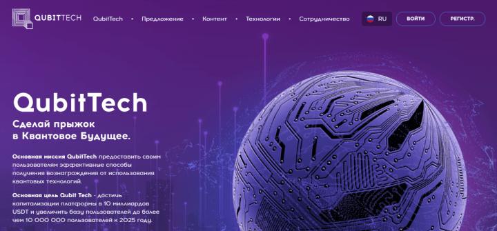 Обзор проекта QubitTech