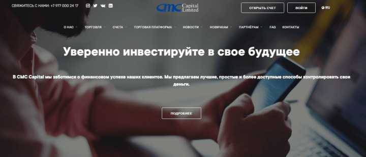 Обзор проекта CMC Capital