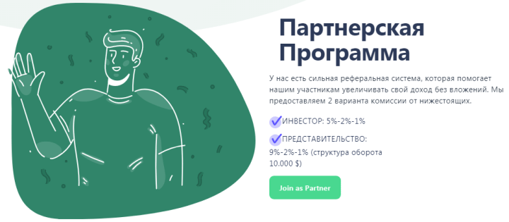 Партнерская программа проекта Dayearn