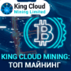 Kingcloud Mining Project Overview