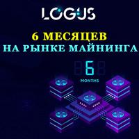 Logus - 6 месяцев на рынке майнинга