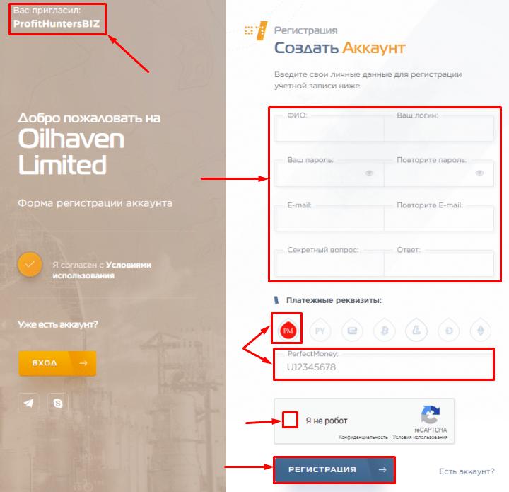 Регистрация в проекте Oilhaven