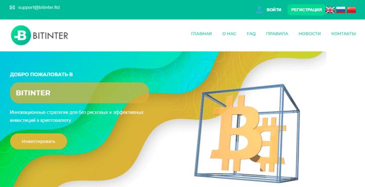 Обзор проекта Bitinter