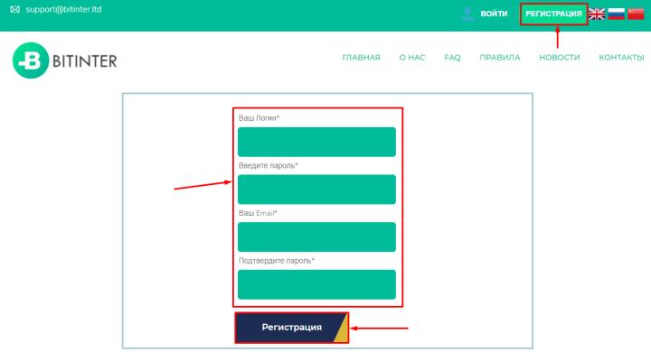 Регистрация в проекте Bitinter