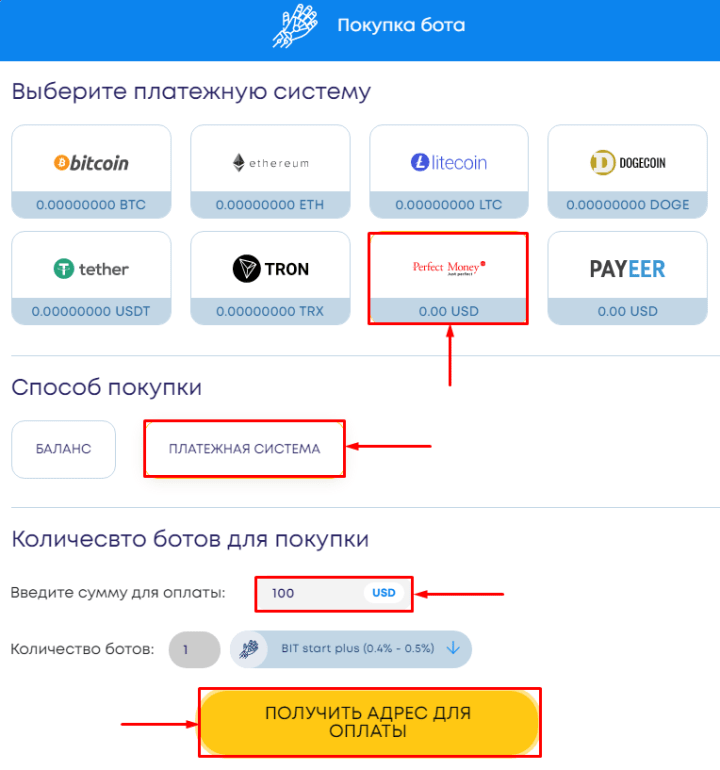 Создание депозита в проекте Bit Binary