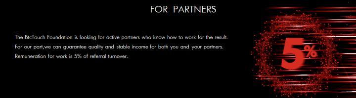 Партнерская программа проекта BTC Touch