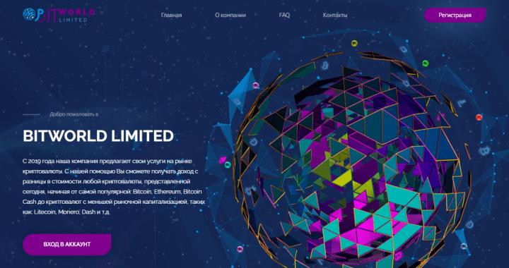 Обзор проекта Bitworld