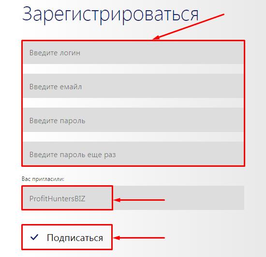 Регистрация в проекте Imining
