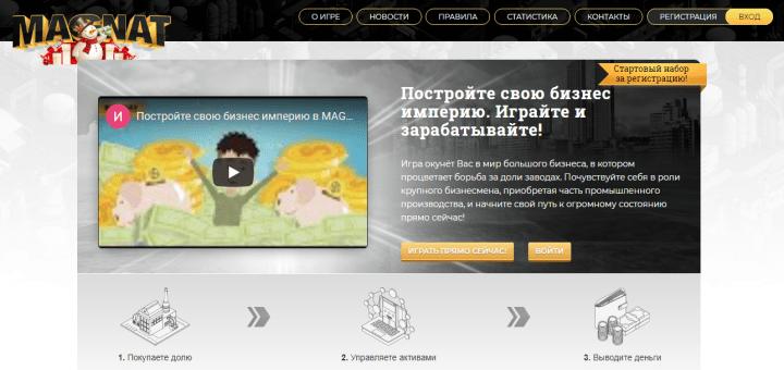 Обзор проекта Magnat Games