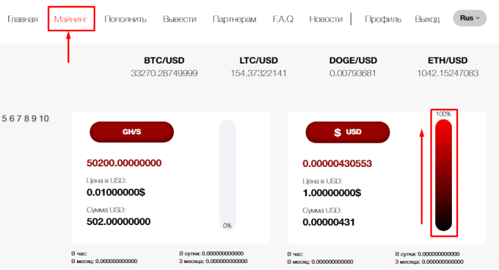 Создание депозита в проекте Profit Coin