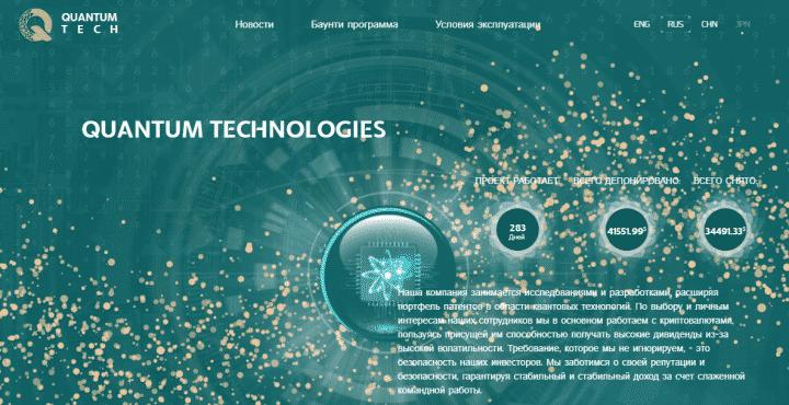 Обзор проекта Quantum Tech