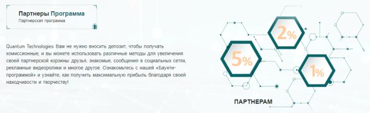 Партнерская программа проекта Quantum Tech