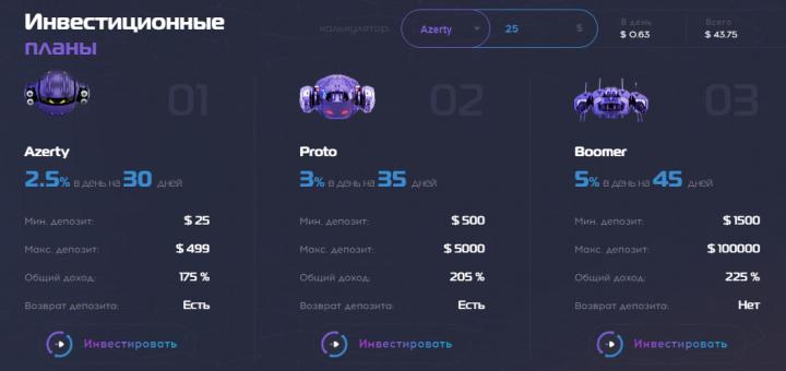 Инвестиционные планы проекта Robotop