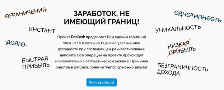 Маркетинг проекта Batcash