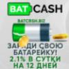 Обзор проекта Batcash