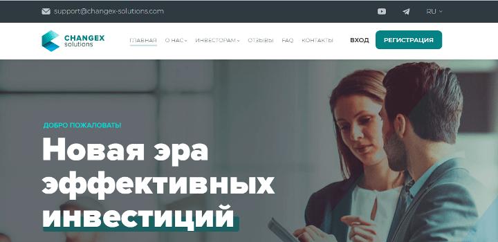 Обзор проекта Changex Solutions