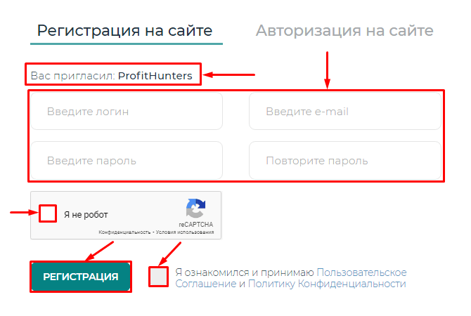 Регистрация в проекте Changex Solutions