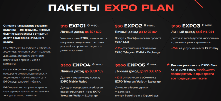 Expo project marketing