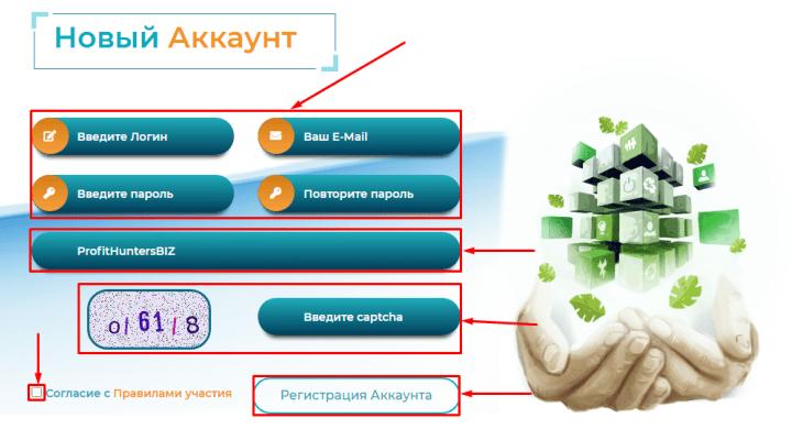 Регистрация в проекте InterGreenEnergy