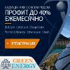 Обзор проекта InterGreenEnergy