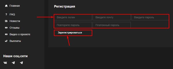 Регистрация в проекте QuickZ