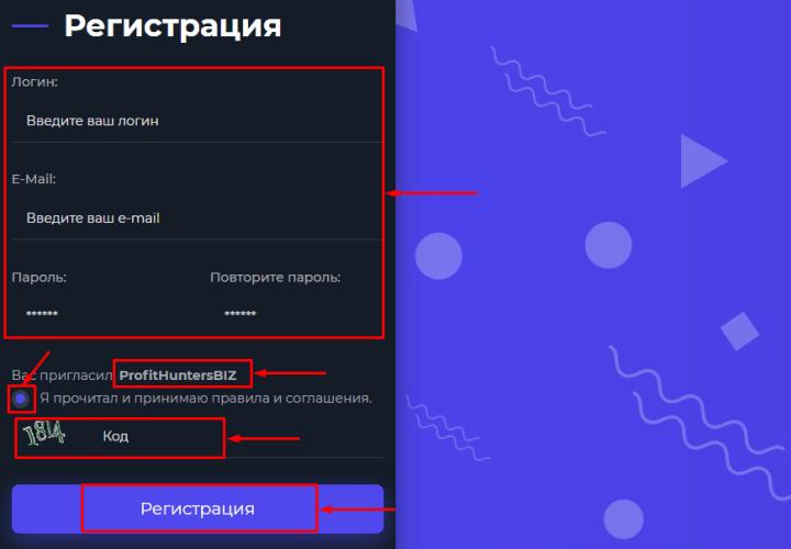 Регистрация в проекте Starterium