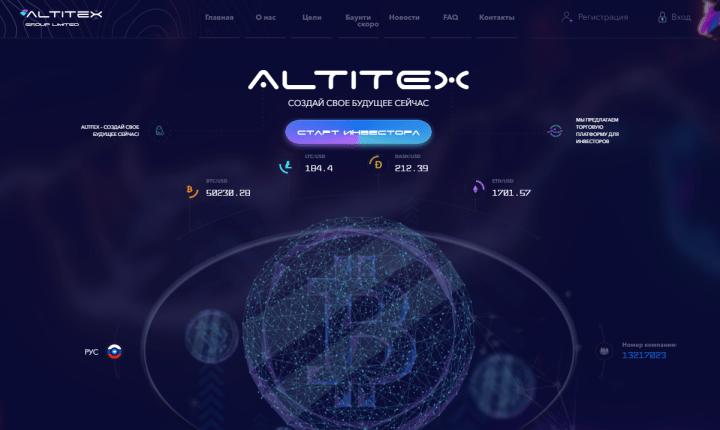 Обзор проекта Altitex