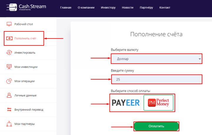 Пополнение баланса в проекте Cashstrim
