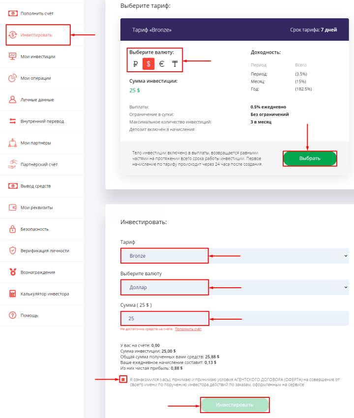 Creating a deposit in the Cashstrim project