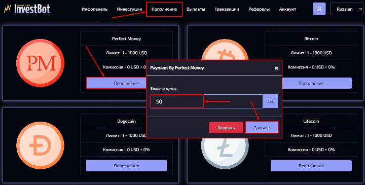 Пополнение счета в проекте InvestBot