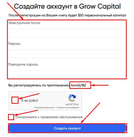 Регистрация в проекте Grow Capital