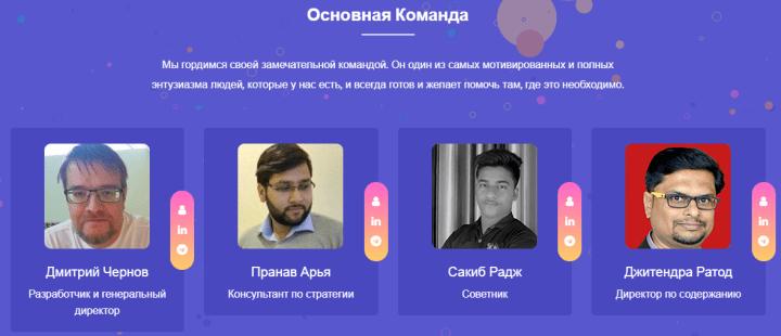 Команда проекта Armacoin