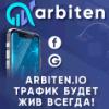 Обзор проекта Arbiten