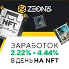 Обзор проекта Zeonis