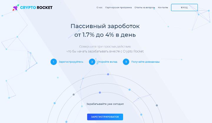Обзор проекта Crypto Rocket