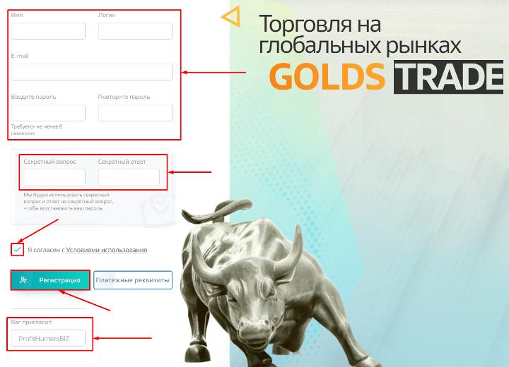 Регистрация в проекте Golds Trade
